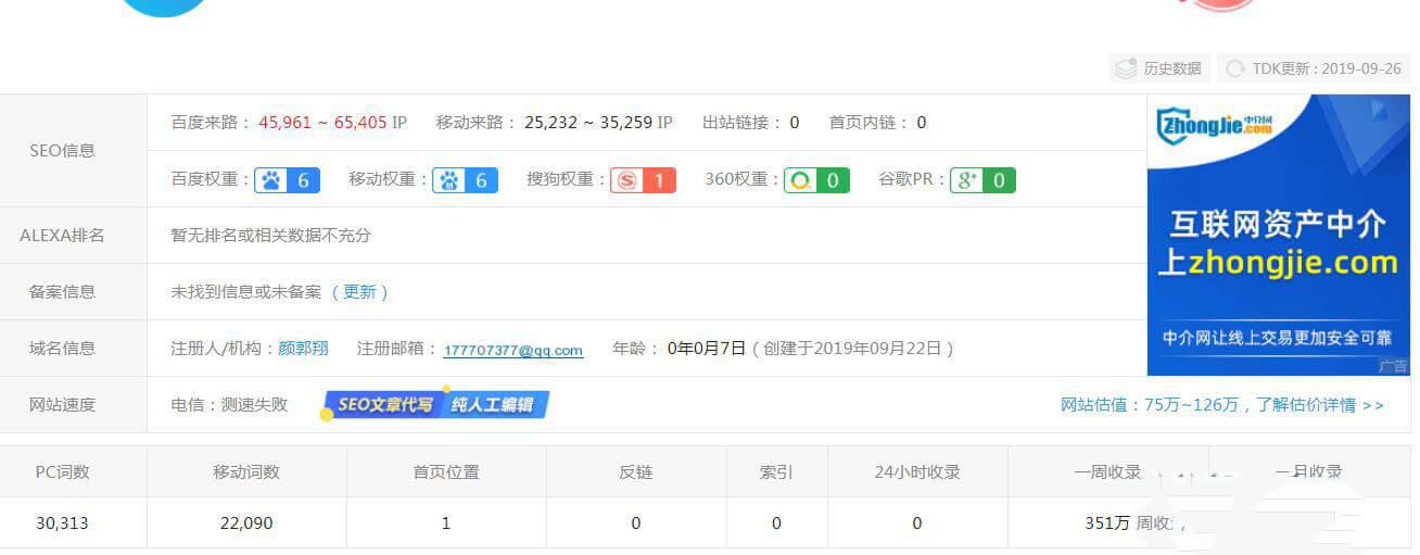 价值5000+seo泛目录站群最新可用完整版权重飙升蜘蛛澎湃+所需免费工具视频教程 (https://www.8uc8.com/) 源码下载 第1张