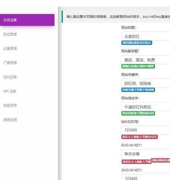 PHP微信QQ防红源码开源版本,无后门完美运行 suo.im在线检测 (https://www.8uc8.com/) 源码下载 第1张