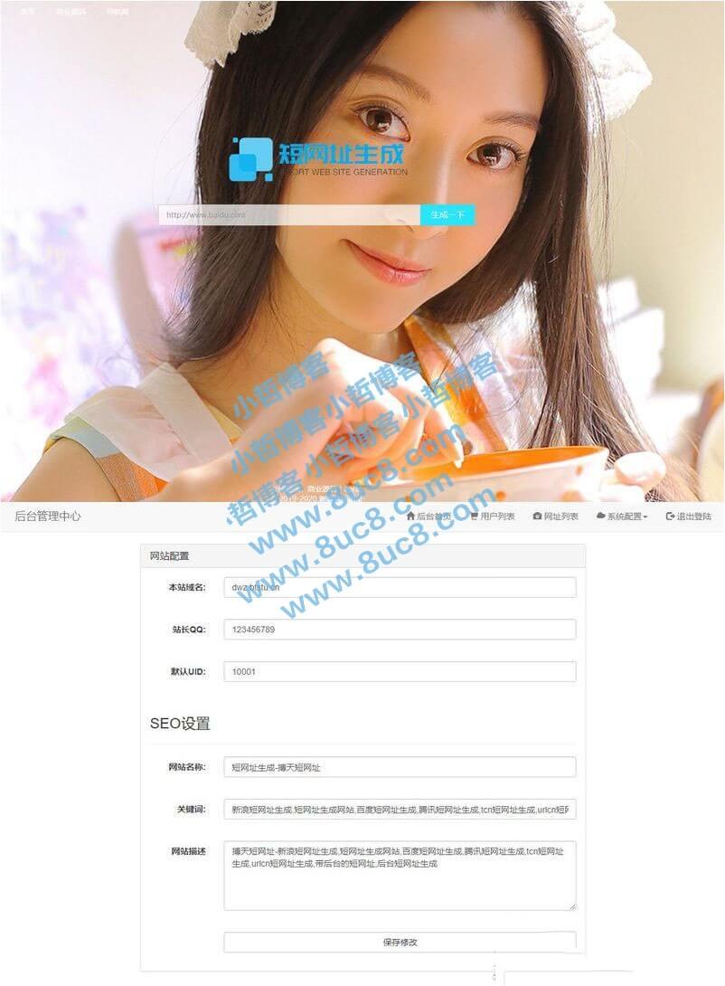 php源码在线短网址管理系统+后台统计+可控短网址跳转 (https://www.8uc8.com/) 源码下载 第1张