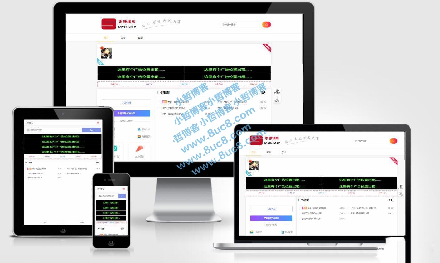 价值500元 xtheme开源版Emlog资源网模板可做资源下载站自适应手机插图