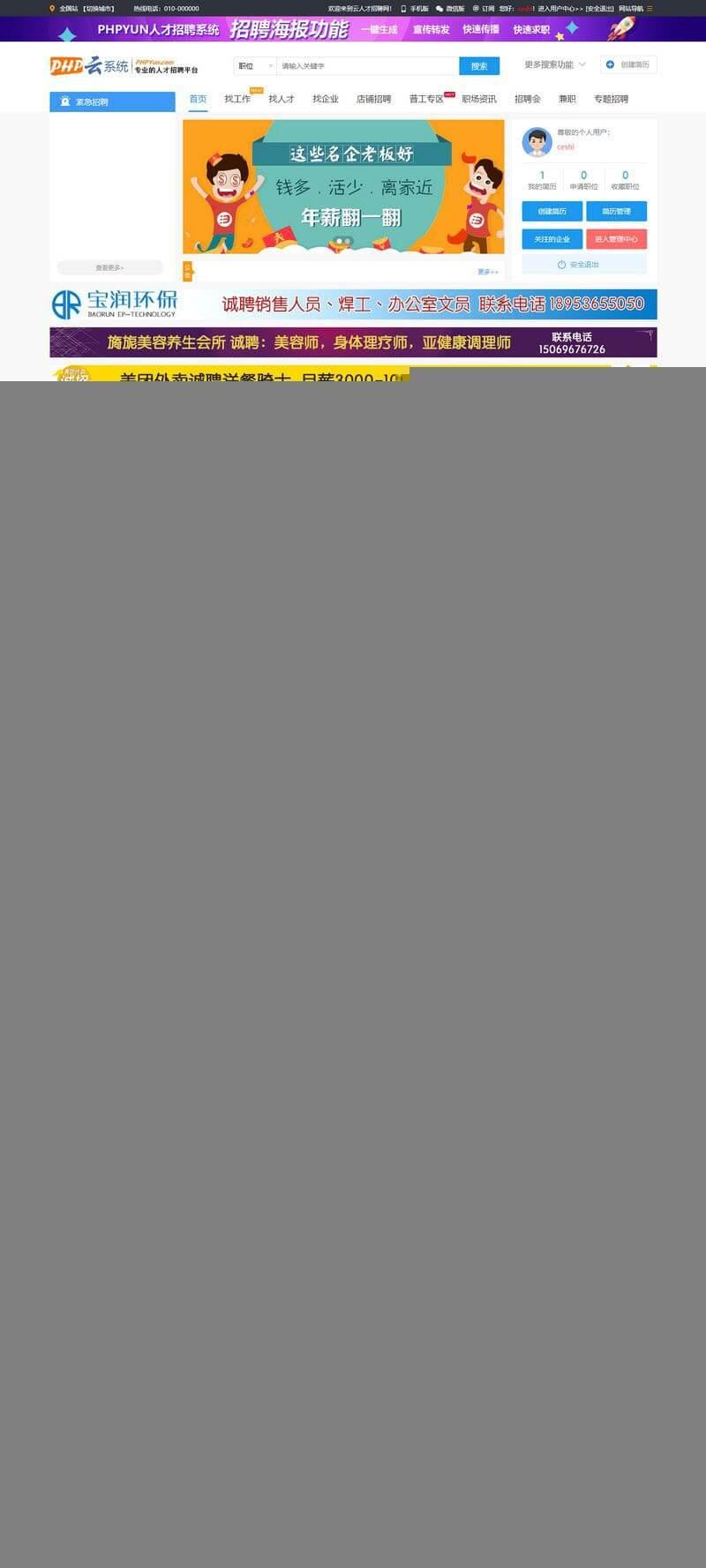 php云人才网系统4.6.1(20190528)授权版源码,顶级的人才招聘普工招聘网站 (https://www.8uc8.com/) 源码下载 第1张