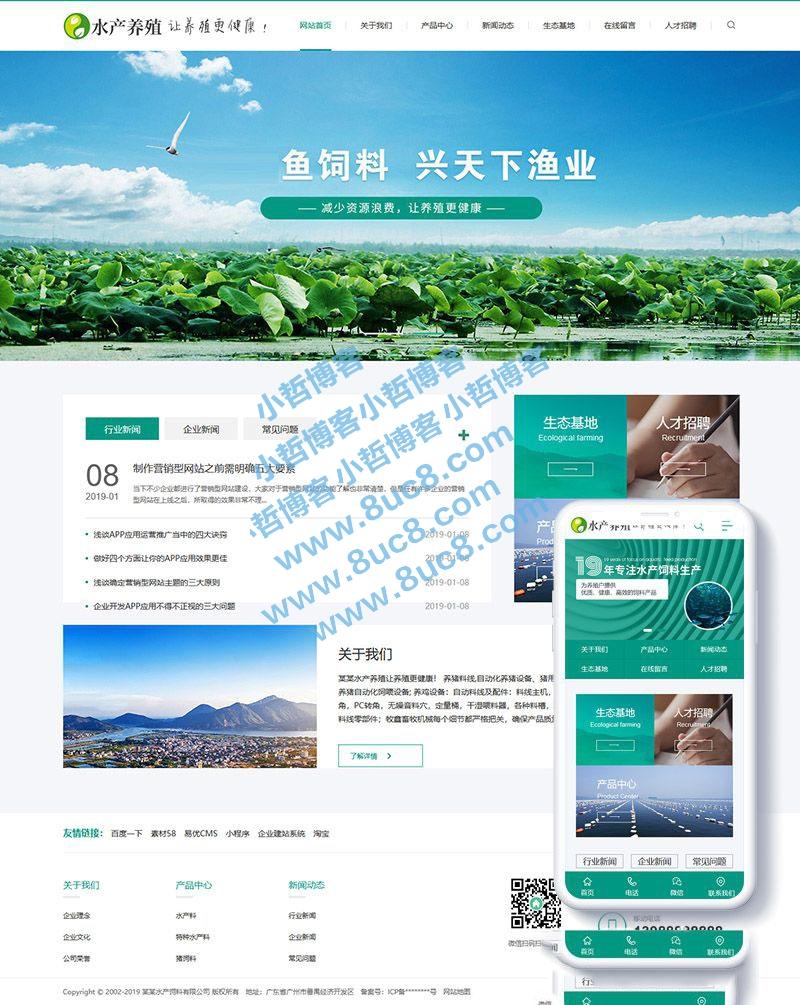 农林牧渔水产鱼饲料类网站织梦模板(带手机端)+PC+移动端+利于SEO优化插图