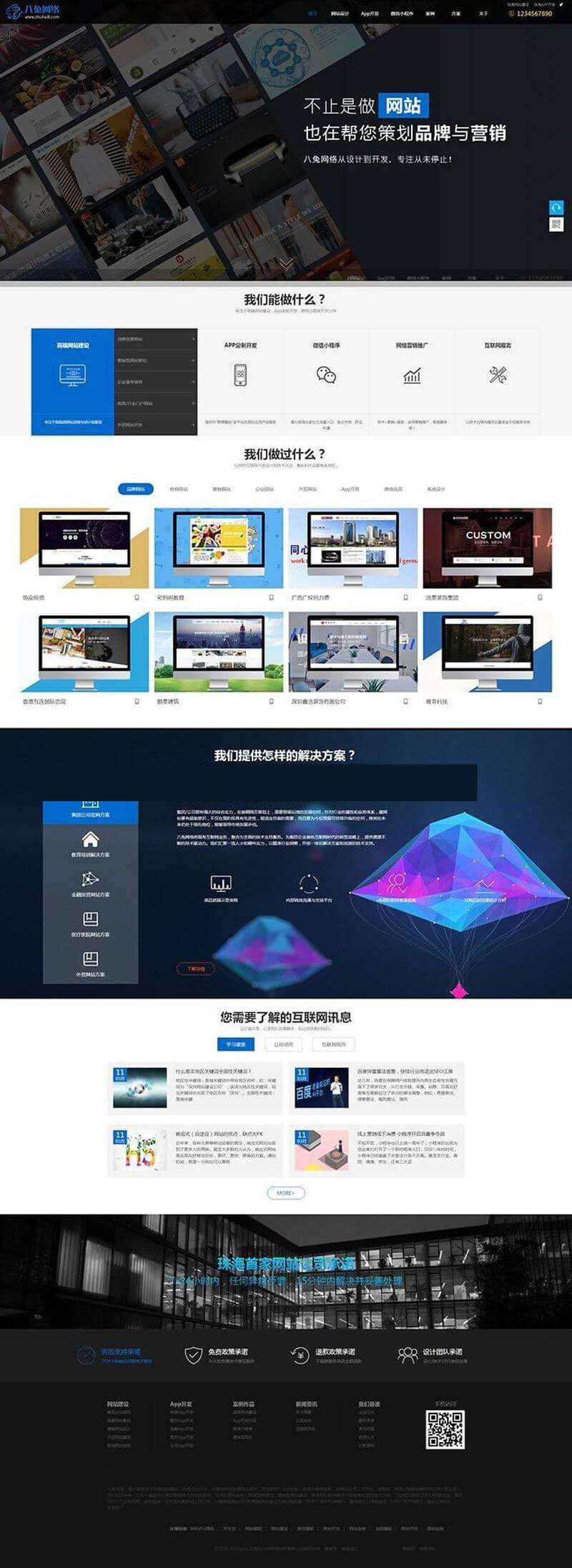帝国cms 7.5大气高科技感网站建设企业模板 自适应建站公司网站源码 (https://www.8uc8.com/) 模板下载 第1张