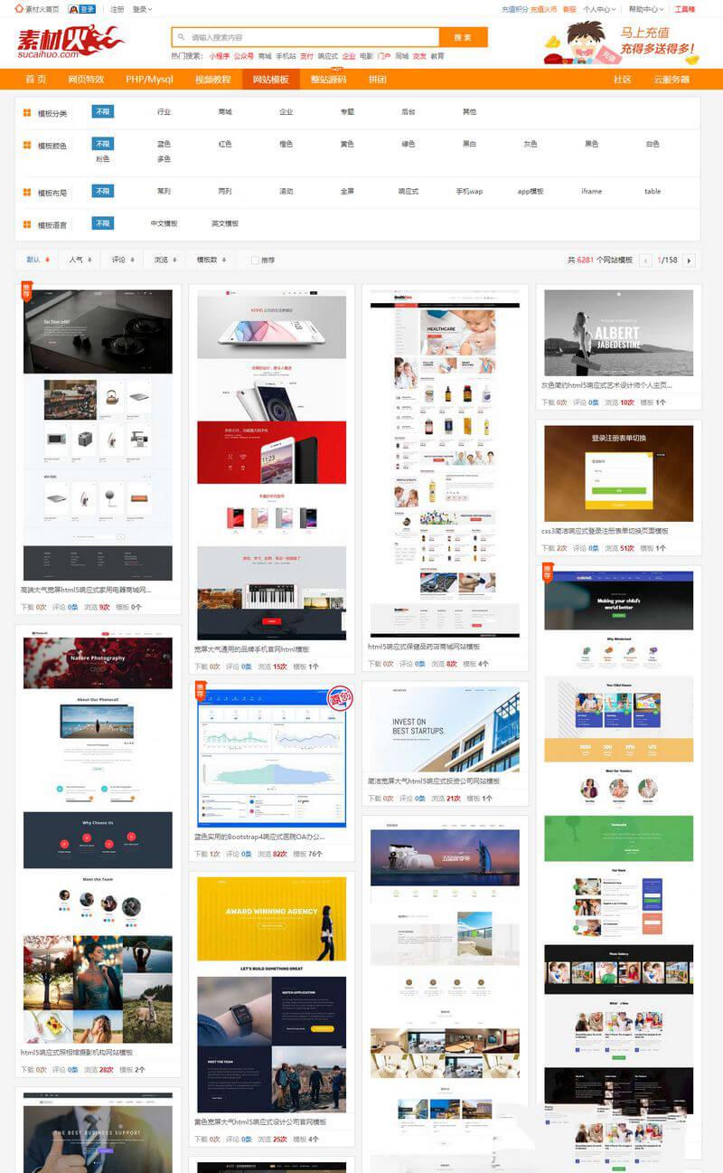 修复版Thinkphp仿素材火整站源码+会员系统+虚拟产品购买插图