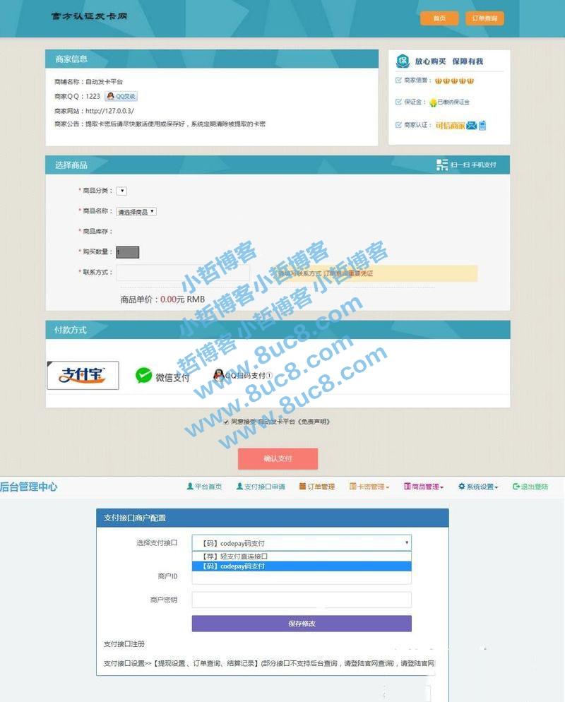PHP个人自动发卡平台源码 手机版自适应 对接免签约码支付插图