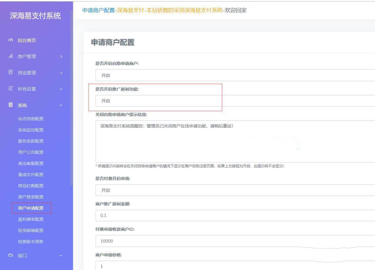 价值2000元 深海易支付8.3.0全解密并去除授权带在线开发文档 (https://www.8uc8.com/) 源码下载 第1张