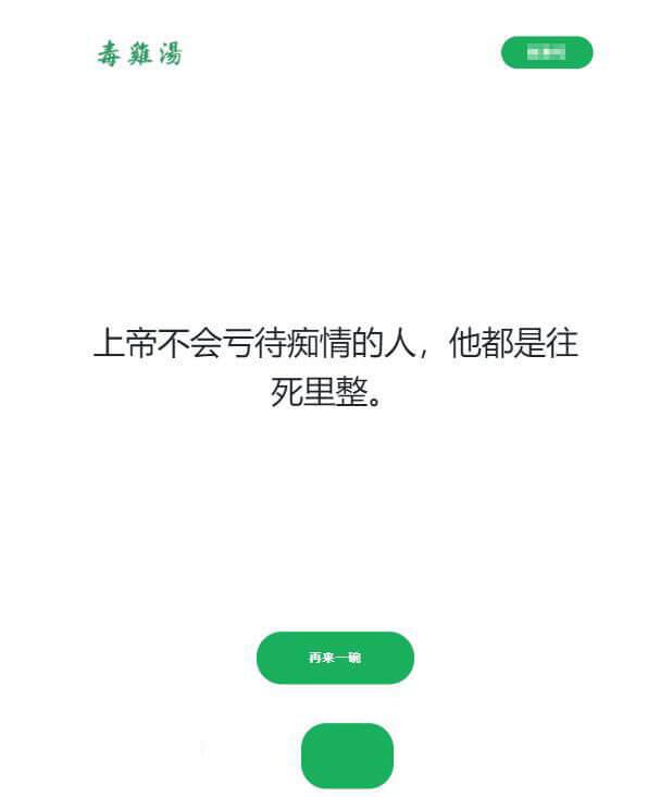 引流源码 好玩的内涵毒鸡汤段子网站源码 上传即可使用 (https://www.8uc8.com/) 源码下载 第1张