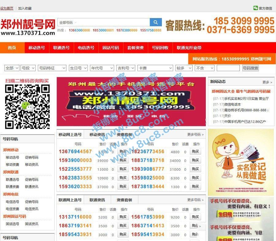 带手机版的PHP手机靓号号码买卖交易平台网站源码插图