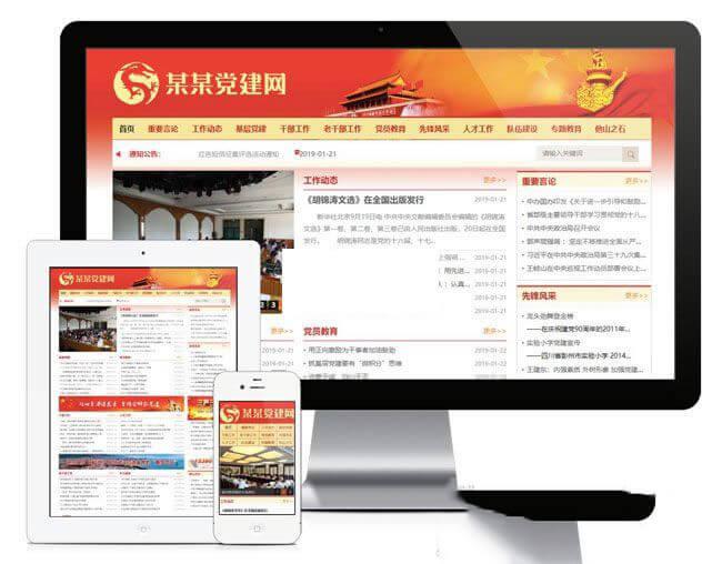 Thinkphp5内核开发的红色风格政府协会建站系统(带小程序)v4.0开源版 (https://www.8uc8.com/) 源码下载 第1张