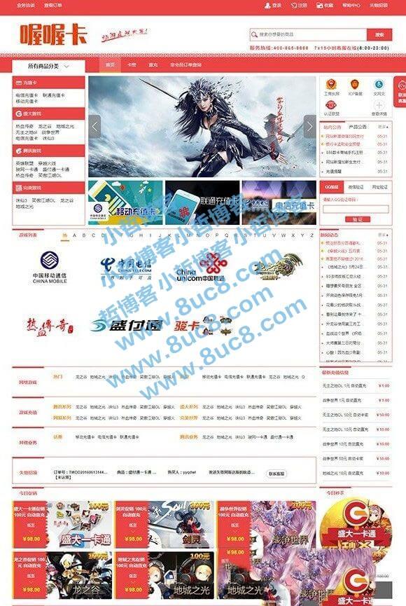 点卡卡盟ASP.NET自动发卡平台售卡商城系统销售网站源码 (https://www.8uc8.com/) 源码下载 第1张