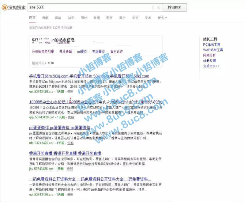D58搜狗泛站群-sogou泛站群霸屏程序-搜狗堆词繁殖收录插图