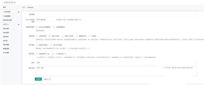 PHP微信二维码活码系统 二维码引流源码 (https://www.8uc8.com/) 源码下载 第1张