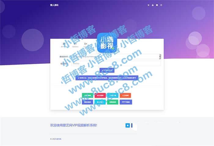 单页源码 界面美观的爱艺影视VIP视频解析系统html插图