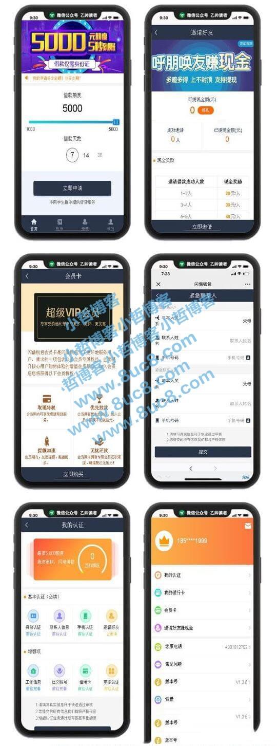 最新版贷款信息提供平台,赚取推广佣金,提供借款渠道源码 支持个人免签Pay支付 (https://www.8uc8.com/) 源码下载 第1张