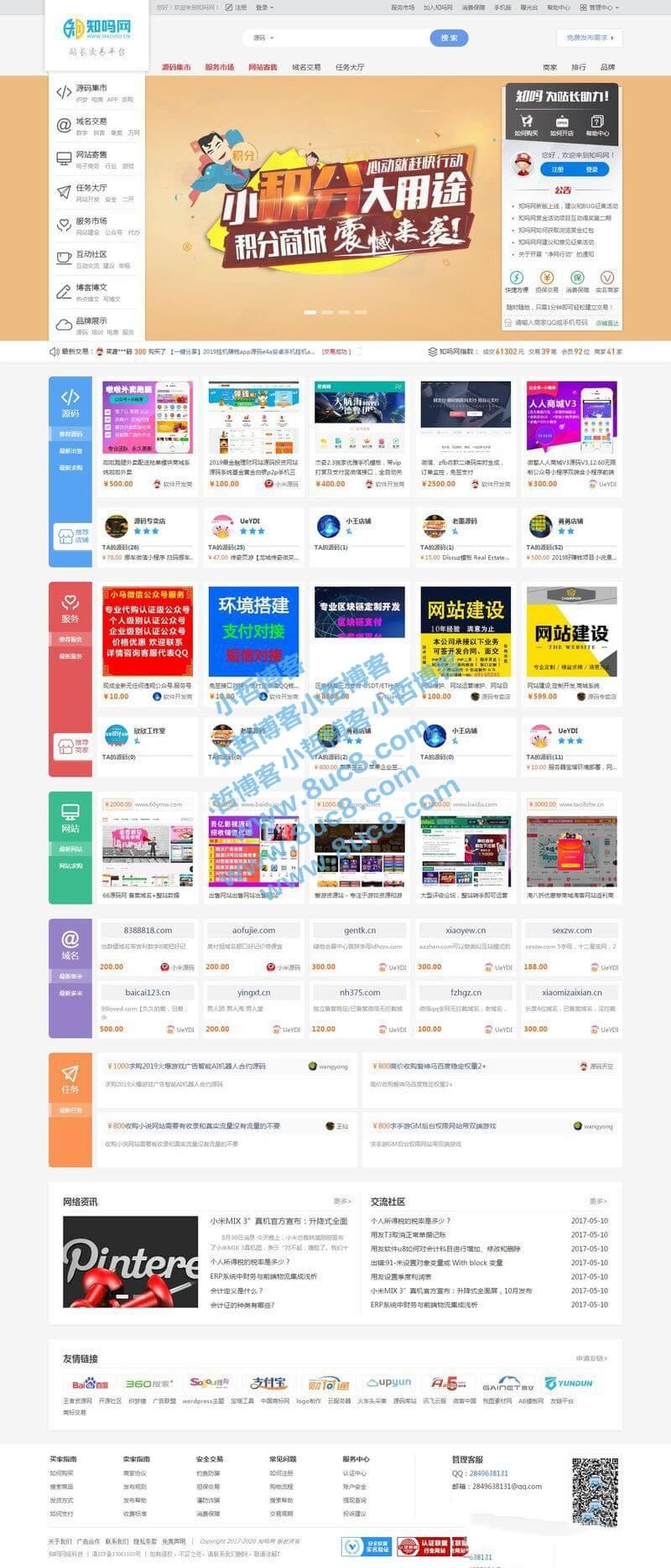 上传即用 知吗网整站打包2020年友价仿互站虚拟交易商城源码 (https://www.8uc8.com/) 源码下载 第1张