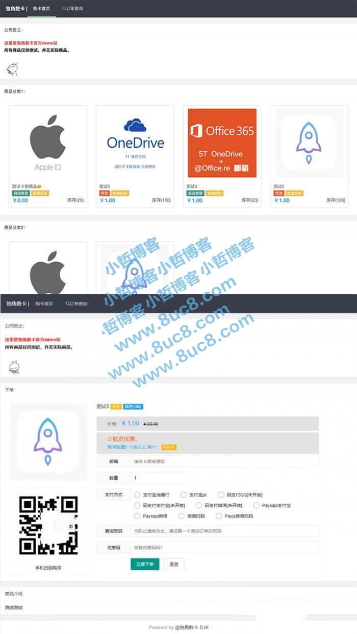 多种支付接口集成的PHP自动售货发卡网源码 IU美化版插图