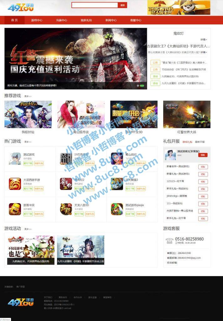 H5游戏联运推广平台源码 PHP手机游戏推广系统网站源码插图