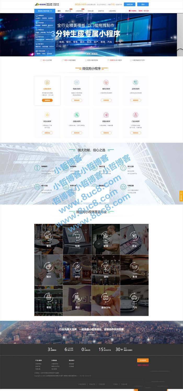 微信狗可视化小程序平台PHP源码OEM招商加盟版 百套模板 (https://www.8uc8.com/) 源码下载 第1张