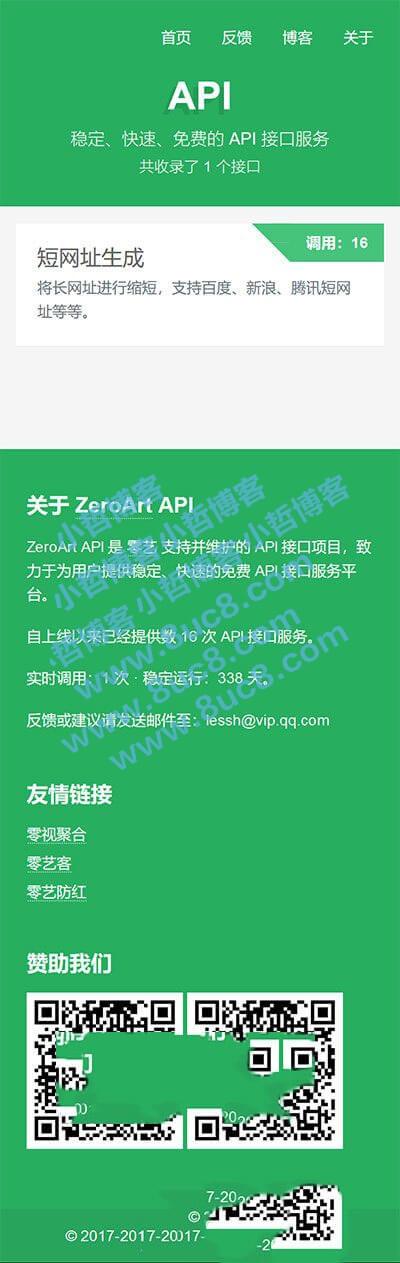 带后台的PHP开源api管理平台v1.2 版源码 (https://www.8uc8.com/) 源码下载 第1张