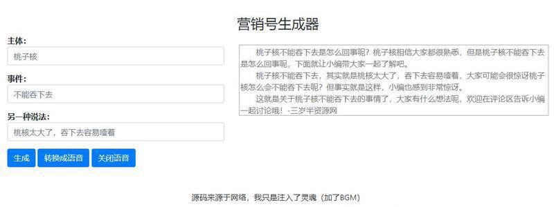 [开源]营销号生成器html单页源码 引流用上传即可使用 (https://www.8uc8.com/) 源码下载 第1张