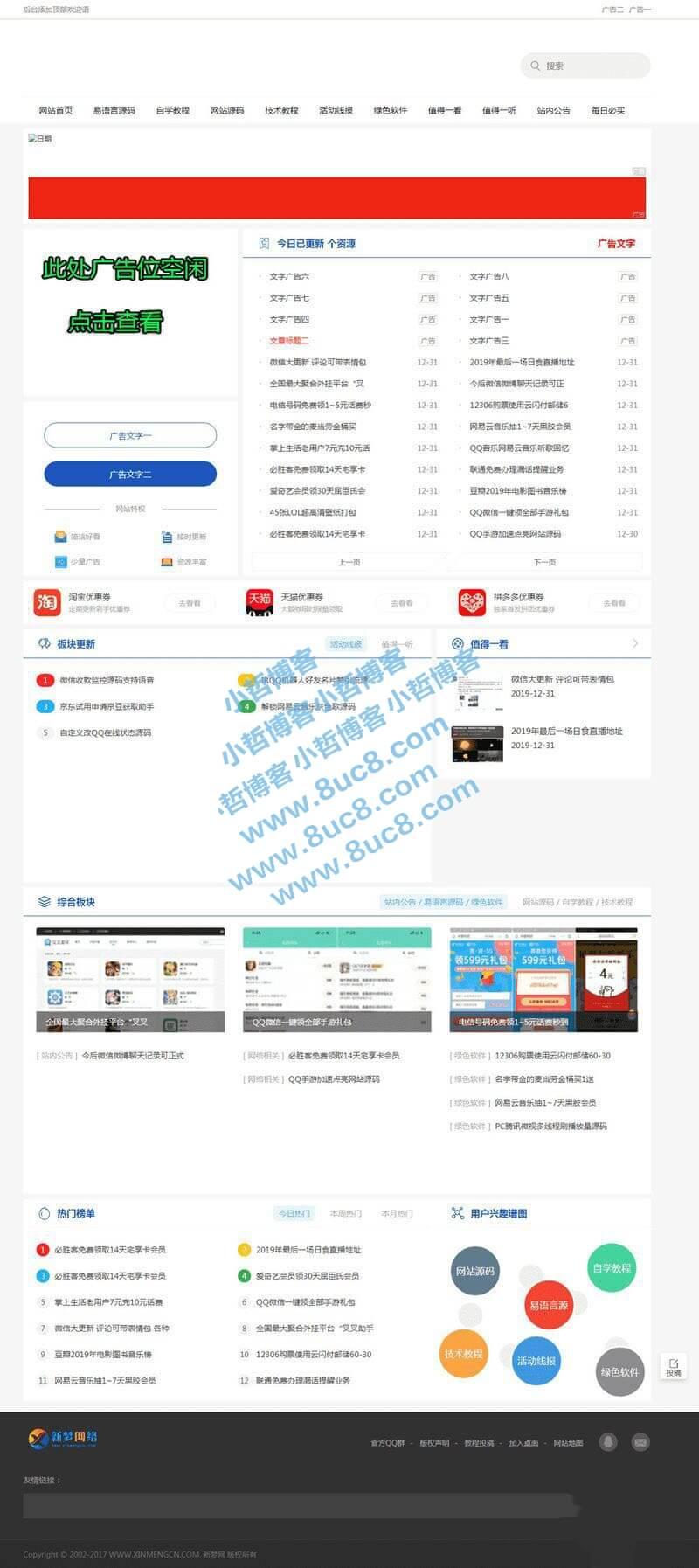 小刀娱乐网最新2020模板网站源码 附带投稿功能 (https://www.8uc8.com/) 源码下载 第1张
