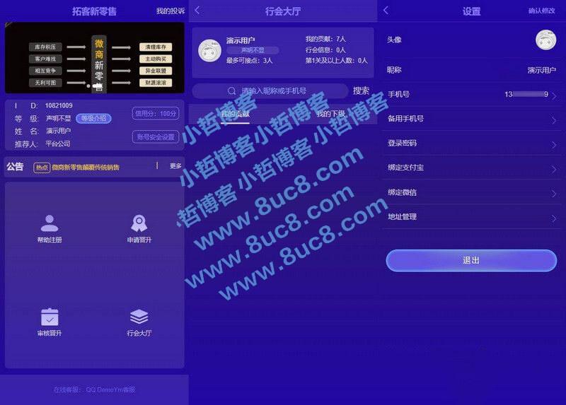 Thinkphp内核微商新零售平台源码 产品营销推广神器 (https://www.8uc8.com/) 源码下载 第1张