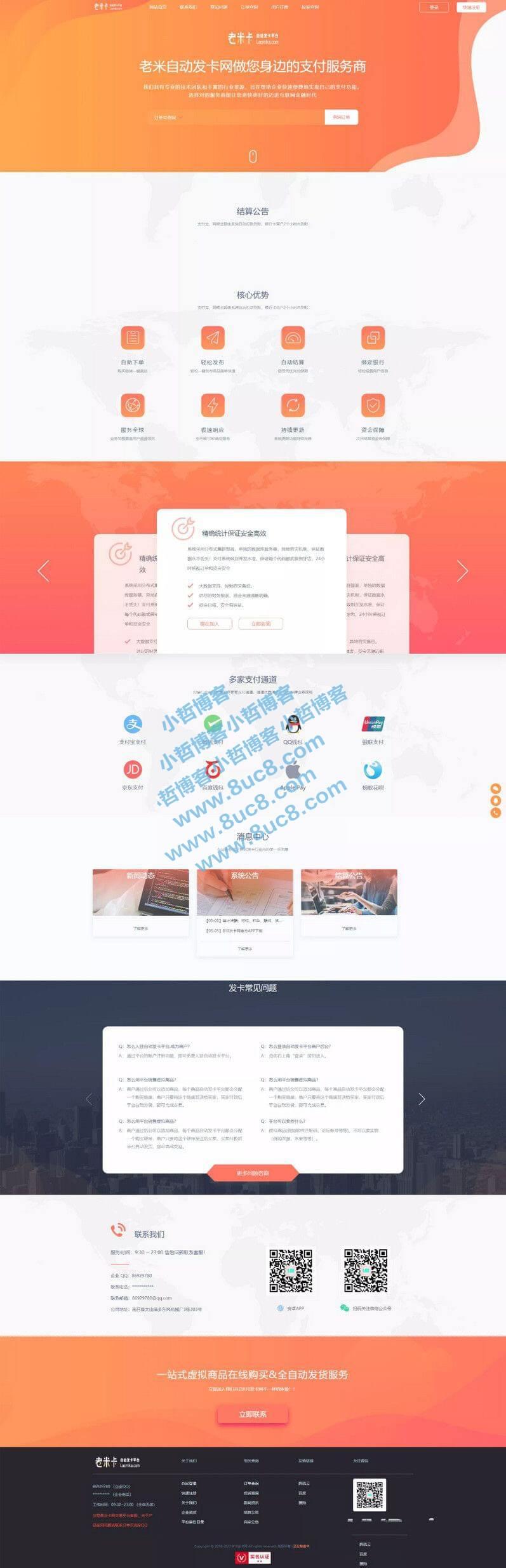 知宇发卡系统510橙色模版+手机端模版+商户模版 (https://www.8uc8.com/) 源码下载 第1张