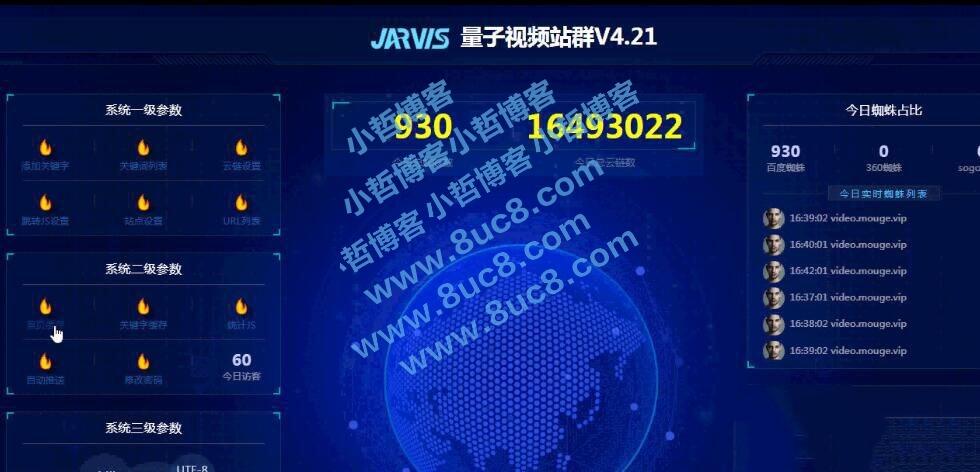 量子视频站群最新 V4.21 正式版,据说官方价值5800,已更新不限制 (https://www.8uc8.com/) 源码下载 第1张