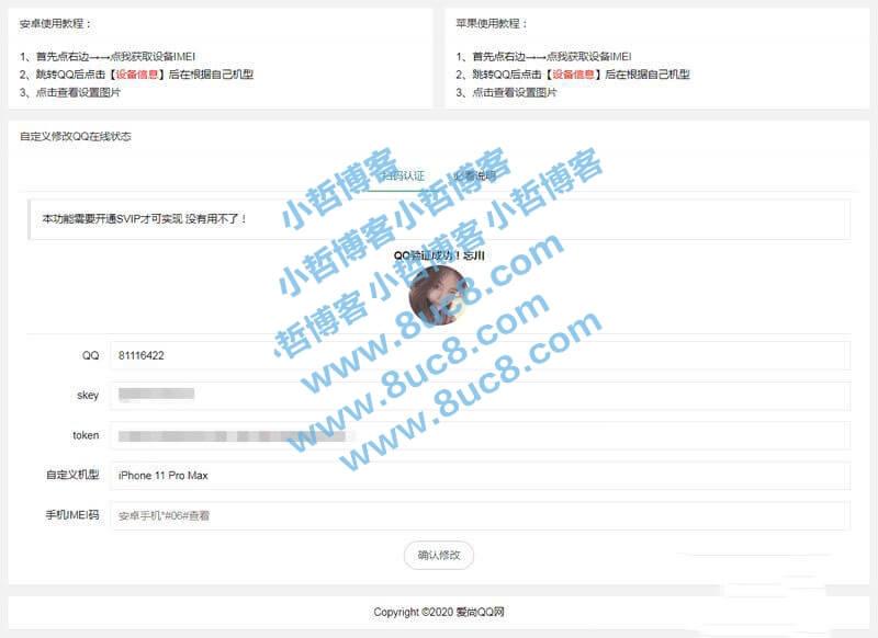 爱尚QQ网修改QQ在线机型网站源码 可做引流用 (https://www.8uc8.com/) 源码下载 第1张