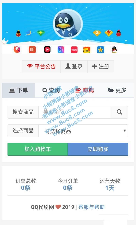 彩虹代刷网最新6.1.5破解免授权 免授权,无后门插图