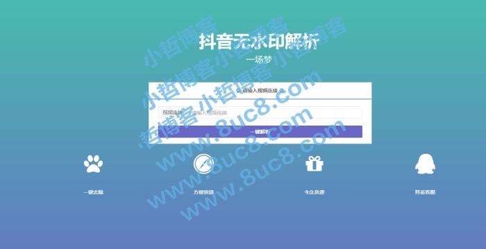 引流必备 分享最新抖音无水印解析PHP源码插图