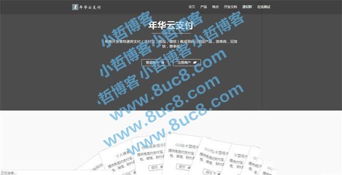 附彩虹模板的PHP年华云支付易支付网站源码 (https://www.8uc8.com/) 源码下载 第1张