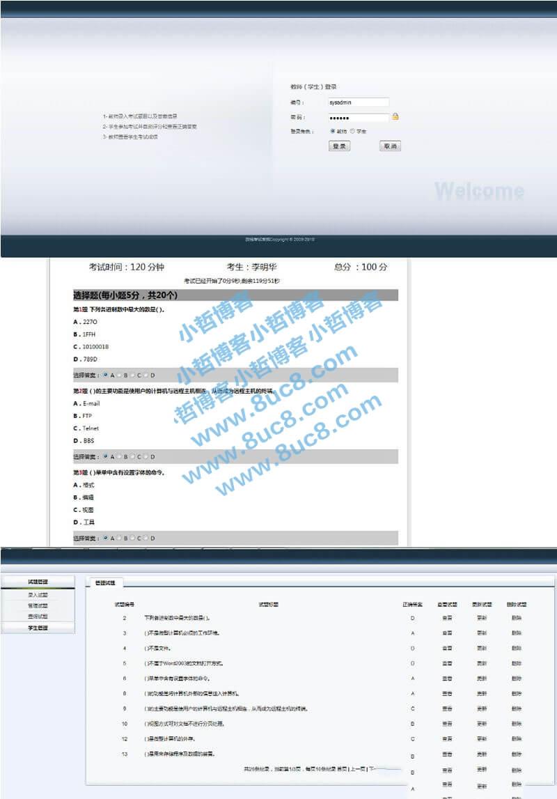 java在线考试系统源码学生教师用,教师录入考试题目以及答案信息 (https://www.8uc8.com/) 源码下载 第1张