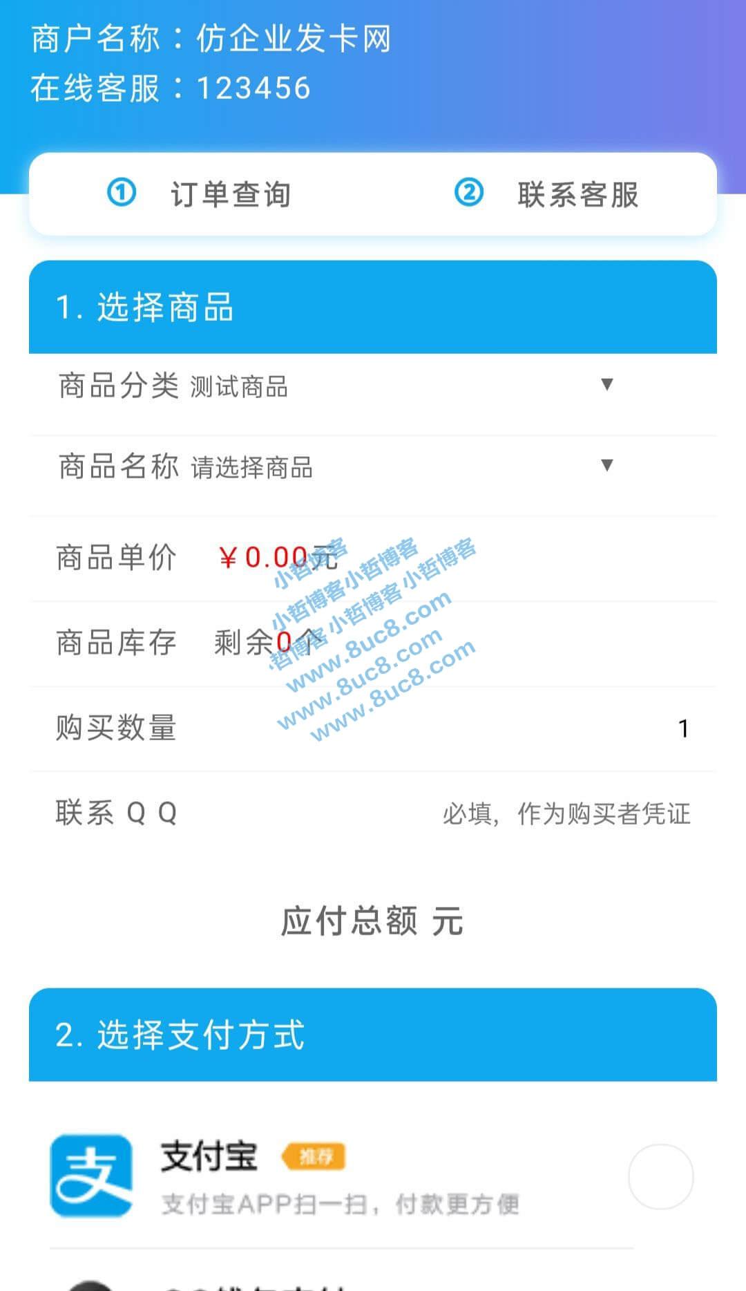 仿企业发卡源码,自动发卡平台 修复查单bug 可商用 (https://www.8uc8.com/) 源码下载 第1张