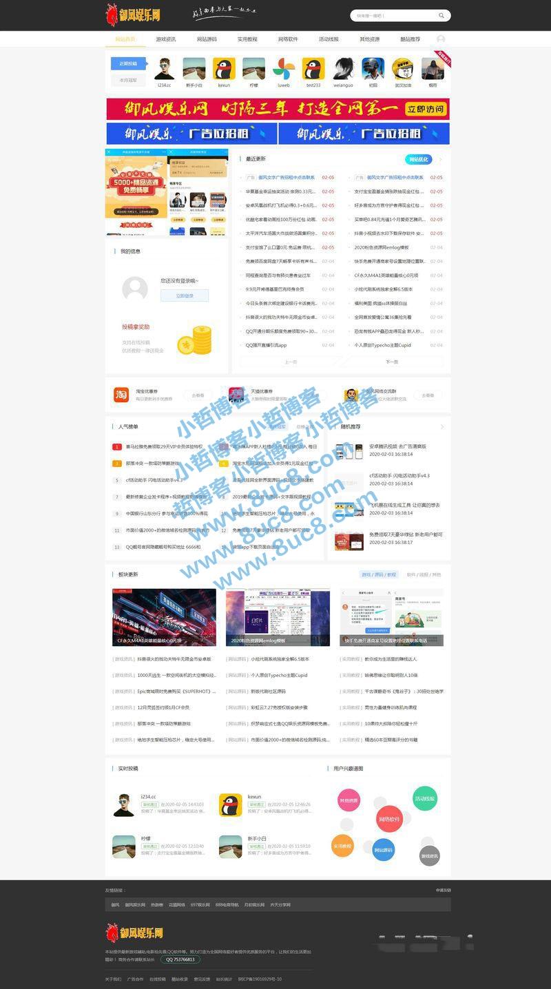 价值500元 墨白资源网下载带用户中心可投稿免受权插图