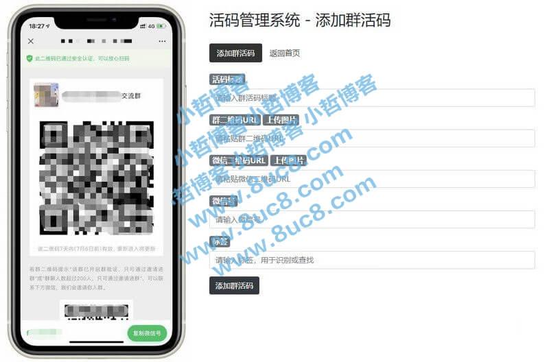 【引流源码】微信群二维码活码生成网站源码 (https://www.8uc8.com/) 源码下载 第1张
