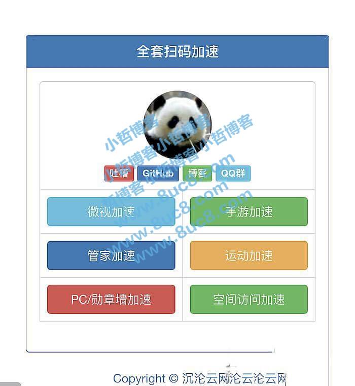 【引流源码】 QQ全套扫码加速引流源码分享 (https://www.8uc8.com/) 源码下载 第1张
