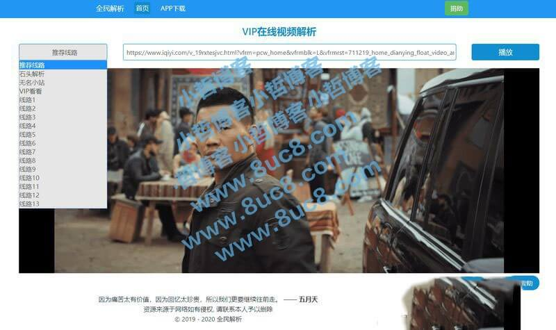 新版全民解析vip视频网站html源码 (https://www.8uc8.com/) 源码下载 第1张