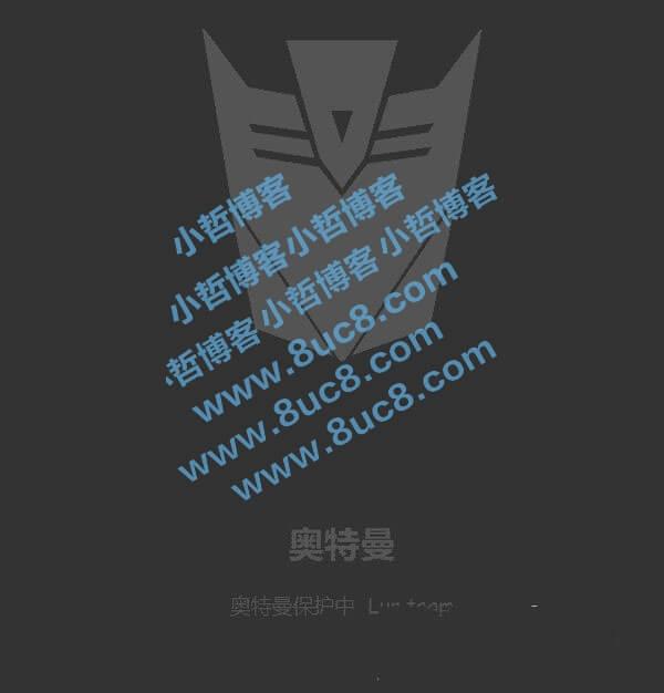 测试有效果 爱特曼PHP防被CC攻击网站页面源码 (https://www.8uc8.com/) 源码下载 第1张