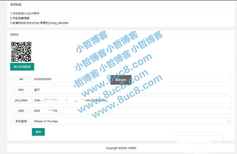 【引流源码】网页自定义iPhone11修改QQ在线状态源码插图