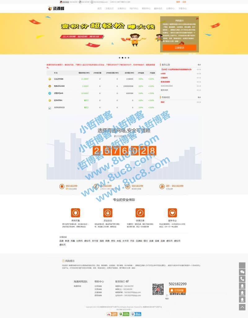 区块链认购币众筹虚拟币数字资产交易平台源码 【修复版】 (https://www.8uc8.com/) 源码下载 第1张