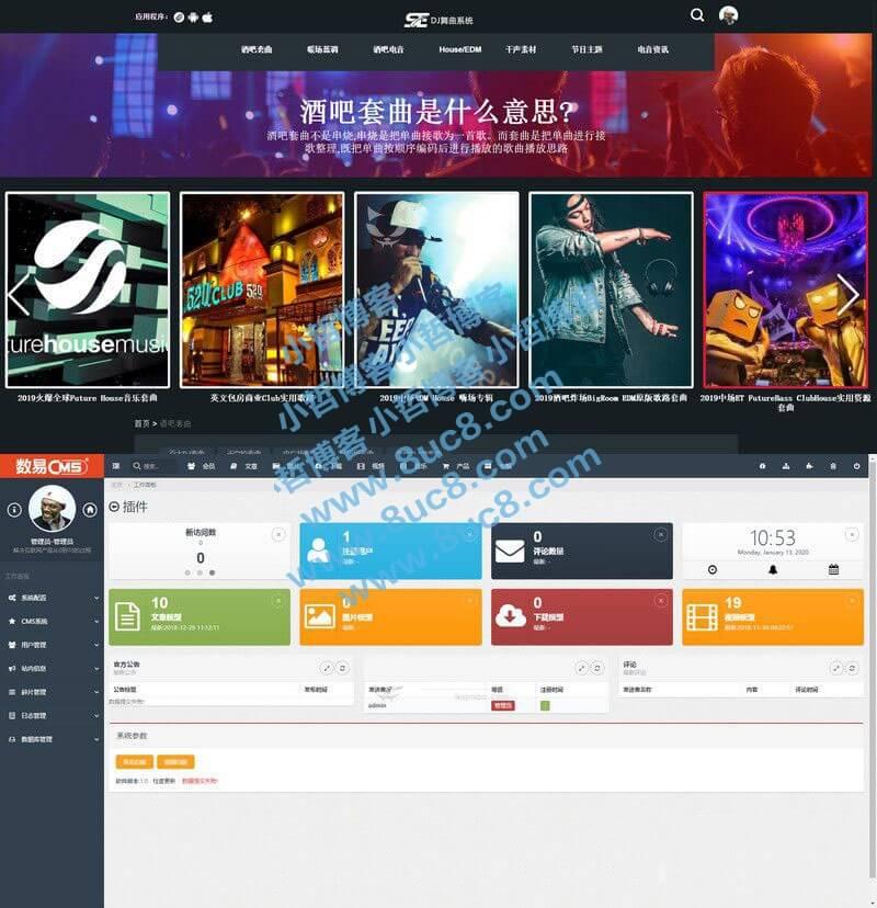 数易DJ舞曲网站源码 PHP音乐管理系统+数易DJ舞曲管理系统+小程序 (https://www.8uc8.com/) 源码下载 第1张