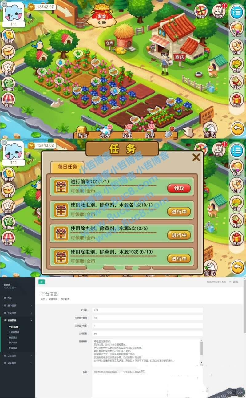 2020农场种植游戏黄金庄园APP区`块`链源码,虚拟农场+种植挖矿+复利分红+在线商城 (https://www.8uc8.com/) 源码下载 第1张