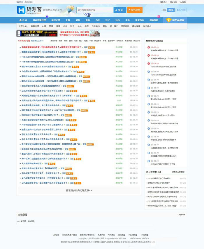 仿么么街货源客模板_蚂蚁分类信息系统微商货源网整站源码(带手机版) (https://www.8uc8.com/) 源码下载 第1张