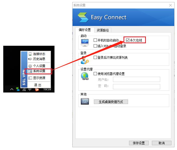 EasyConnect永久在线