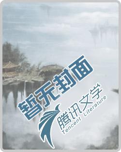 魏峰关雪小说