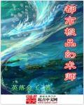 太古龙象诀林枫萧雅菲