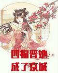 四福晋她成了京城大佬