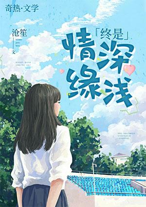 季晨顾微小说
