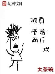 顾南舒小说